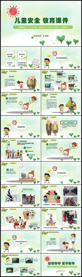 卡通手绘儿童安全教育PPT