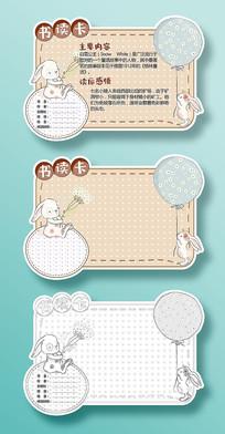 卡通兔子读书卡设计