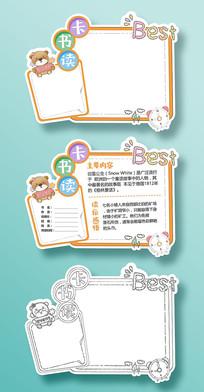 可爱儿童读书卡设计