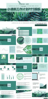 绿色小清晰工作计划PPT