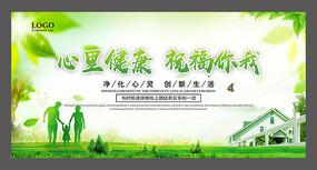 绿色心里健康海报