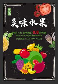 美味水果设计海报