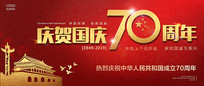 磨砂效果红色中国70周年国庆海报