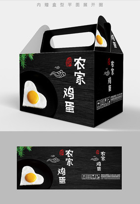 农家土鸡蛋包装设计