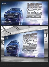 汽车美容宣传海报设计