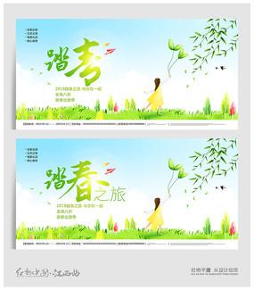 清明旅行社踏青旅游海报设计
