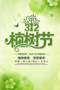 清新植树节海报