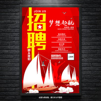 企业梦想起航招聘海报