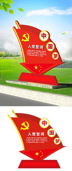 入党誓词党建户外文化墙