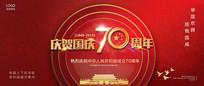 闪耀红色70周年国庆节海报