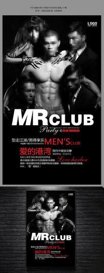 时尚酒吧男模海报设计