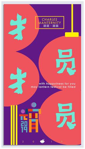 时尚团圆元宵节海报