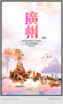 水彩广州旅游海报