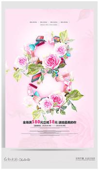 唯美简约女神节38妇女节海报