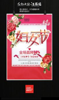 唯美商场三八妇女节海报