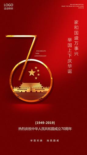 威严金色立体字70周年国庆海报图片