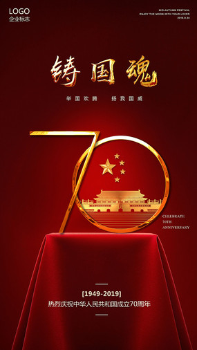 国庆70周年展板设计图片