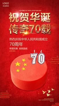温馨70周年国庆蛋糕海报