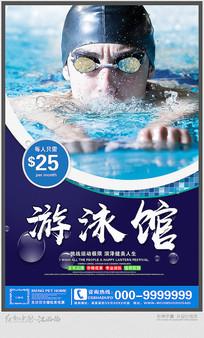 夏季游泳馆宣传海报设计