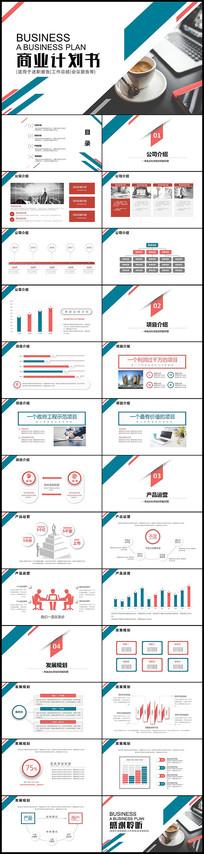 项目展示商业计划书PPT