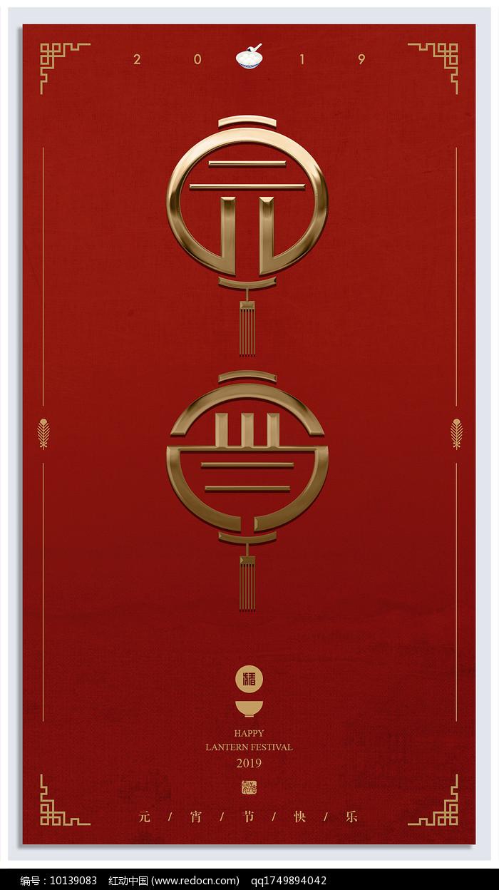 新中式元宵节海报图片