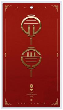 新中式元宵节海报