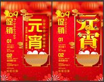 喜庆的元宵节促销海报