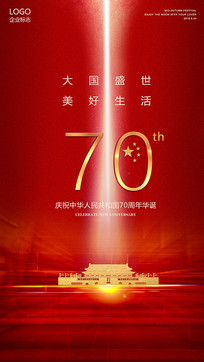 绚丽国庆70周年金属字海报