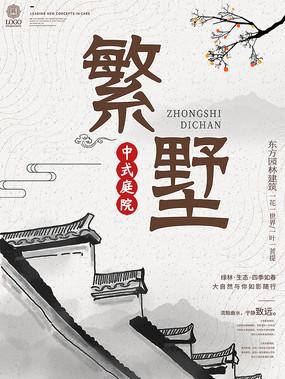 雅致新中式地产海报
