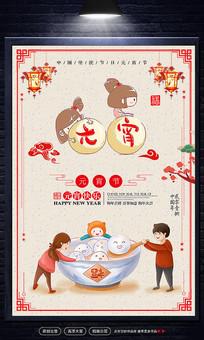 元宵节卡通可爱海报