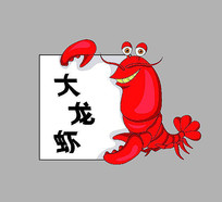 站立卡通龙虾形象