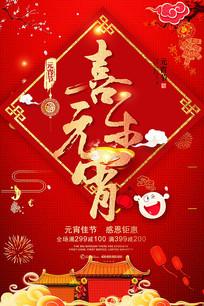 正月十五欢度元宵节海报
