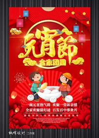正月十五元宵节红色喜庆海报
