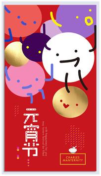 质感卡通元宵节海报