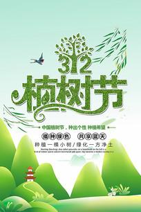 植树节活动海报设计