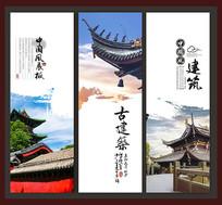 中国风古建筑展板