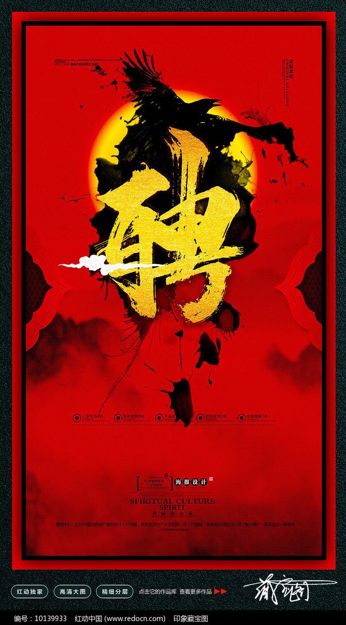 中国风企业招聘海报设计图片