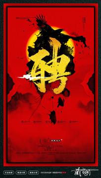中国风企业招聘海报设计