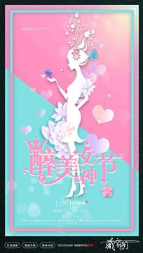 醉美女神节38妇女节海报设计