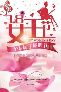3.8妇女节女王节店铺海报