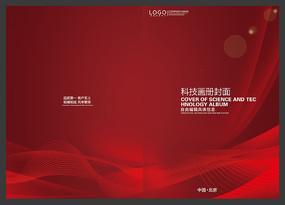 创意红色科技画册封面设计