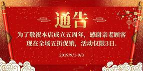 春节节日放假通告海报