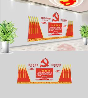 大气党建入党誓词党建文化墙