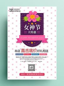 大气女神节妇女节海报