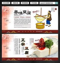 豆腐宣传展板