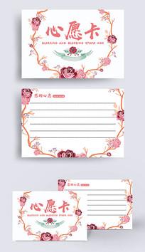 粉色心愿卡设计