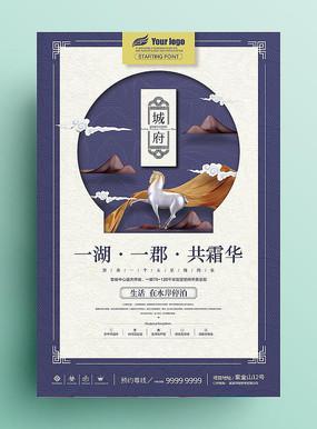复古中式系列房地产海报骏马
