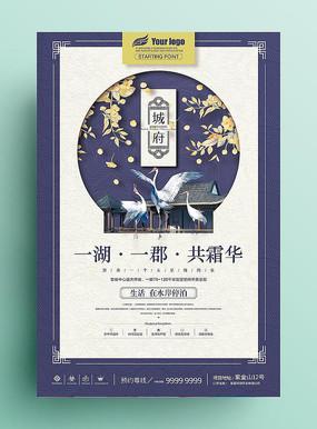 复古中式系列房地产海报仙鹤