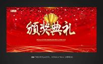 红色大气立体字颁奖典礼背景板