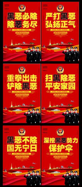 红色的扫黑除恶宣传展板